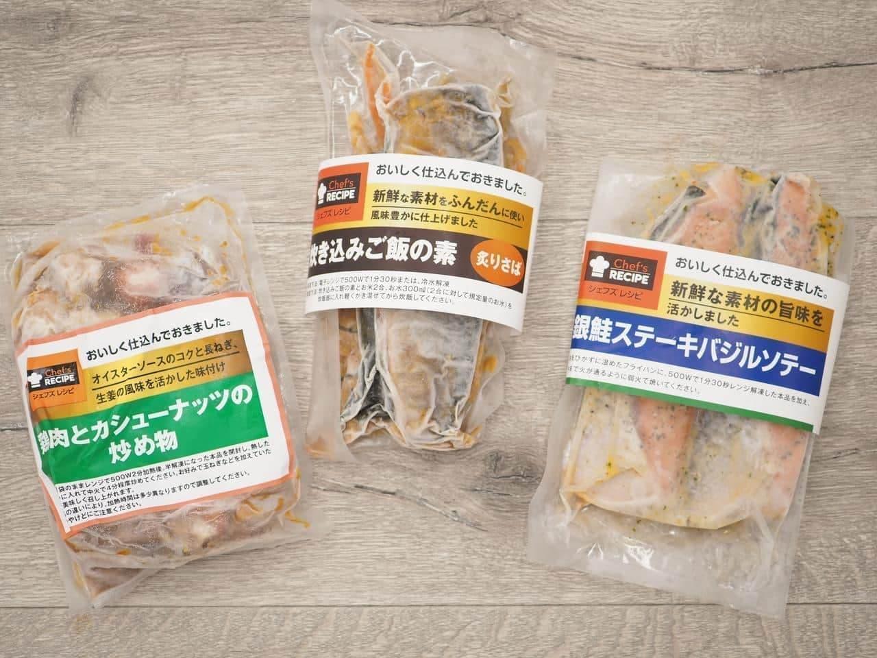 シェフズレシピの「炊き込みご飯の素(炙りさば)」「銀鮭ステーキバジルソテー」「鶏肉とカシューナッツの炒め物」