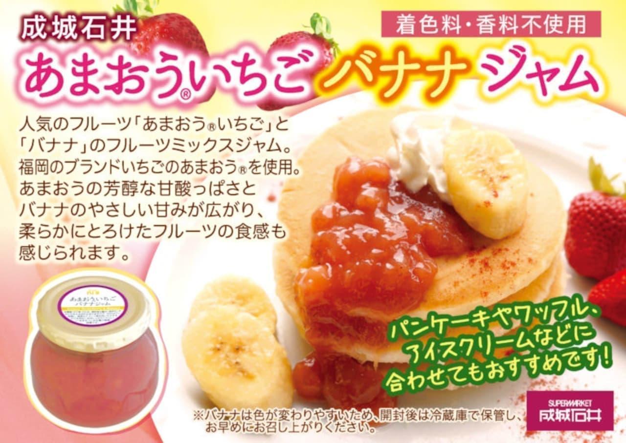 成城石井「あまおう いちごバナナジャム」