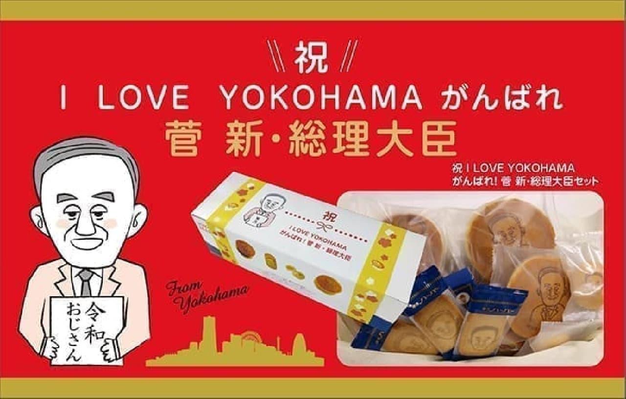 ありあけ「祝 I LOVE YOKOHAMA がんばれ!菅 新・総理大臣セット」