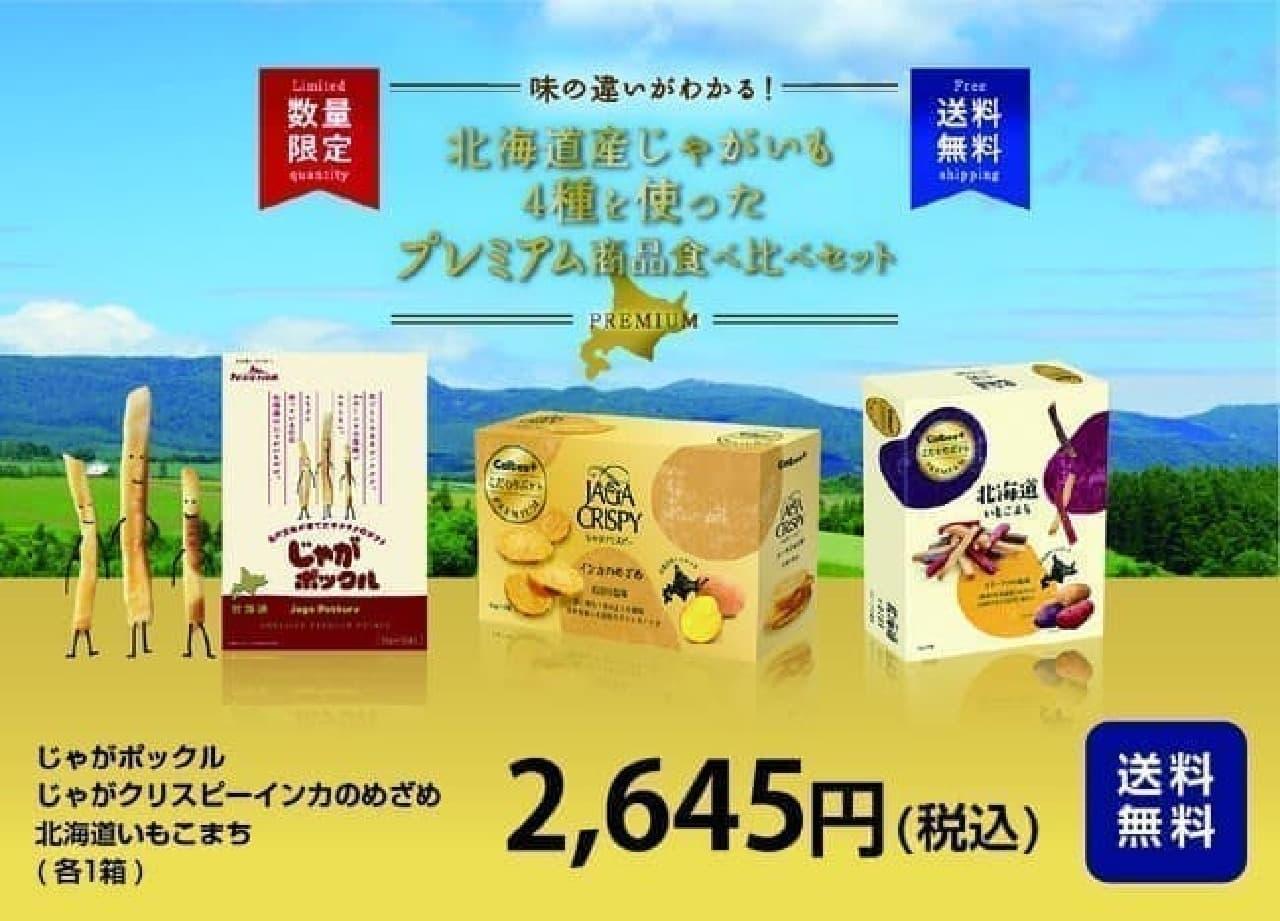 カルビー「北海道産じゃがいも4種を使ったプレミアム商品食べ比べセット」