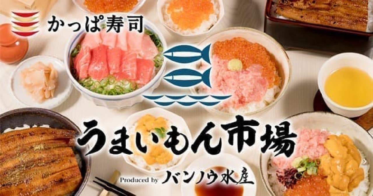 かっぱ寿司ネットショップ「うまいもん市場」