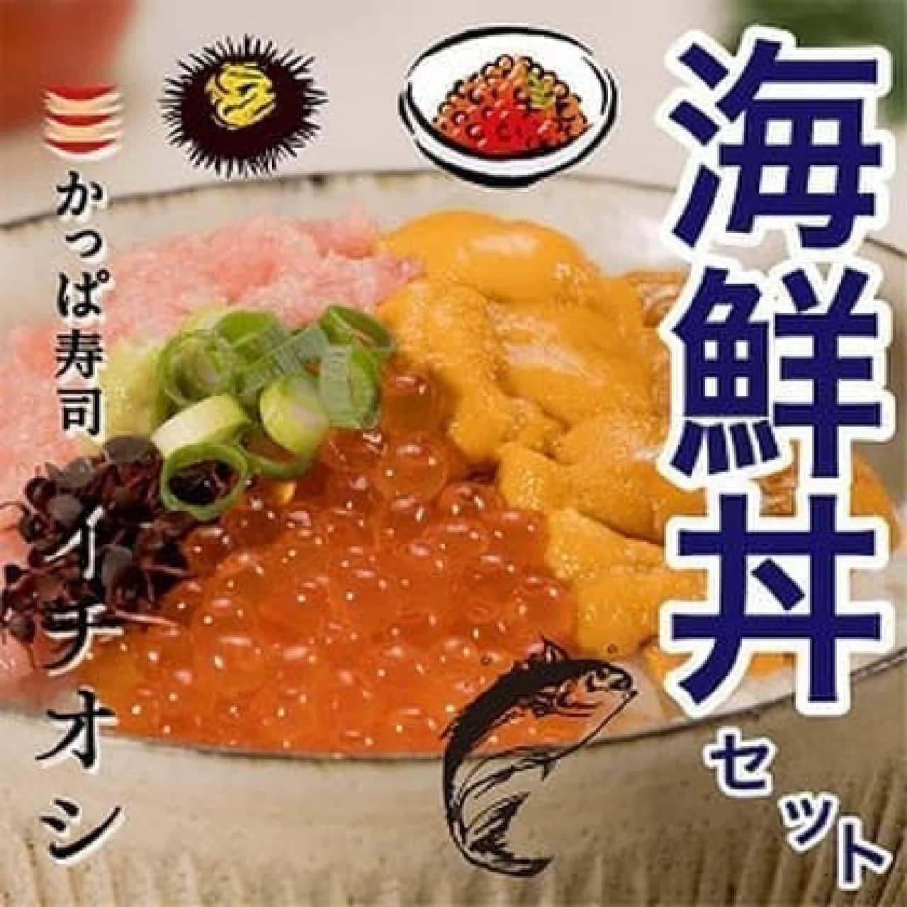 かっぱ寿司ネットショップ「うまいもん市場」の「海鮮丼セット」