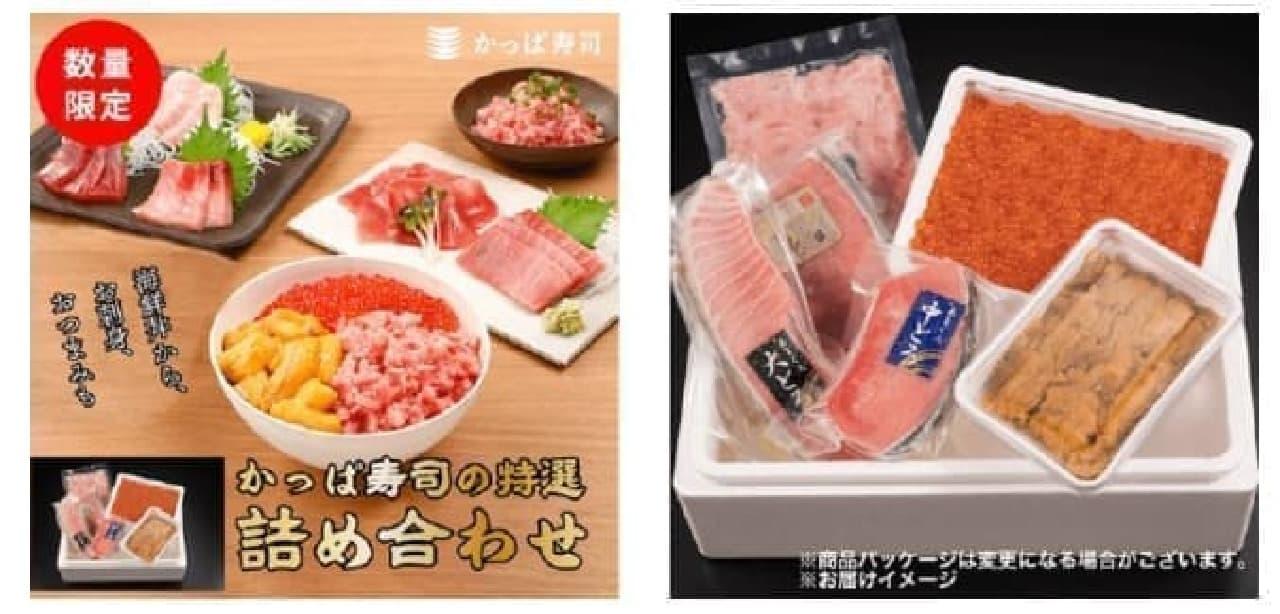 かっぱ寿司ネットショップ「うまいもん市場」の商品