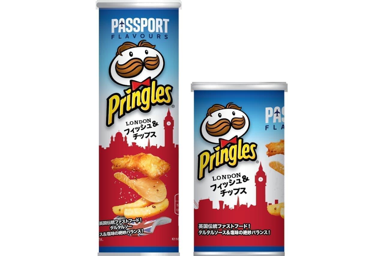 プリングルズに「フィッシュ&チップス」味