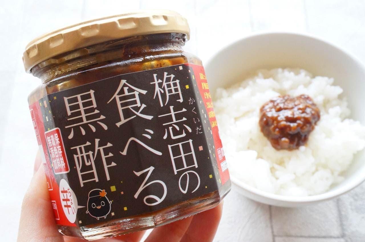 桷志田の「食べる黒酢 ちょい辛」