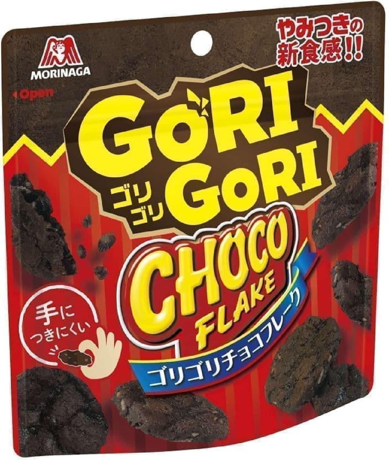 森永製菓「ゴリゴリチョコフレーク」