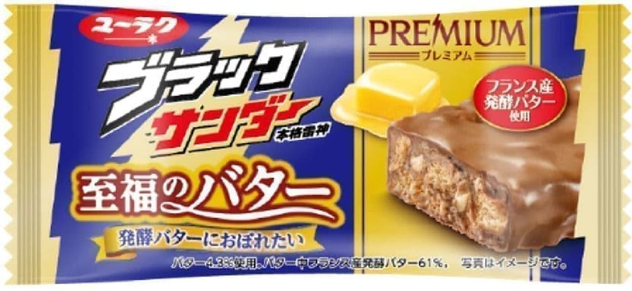 有楽製菓「ブラックサンダー 至福のバター」