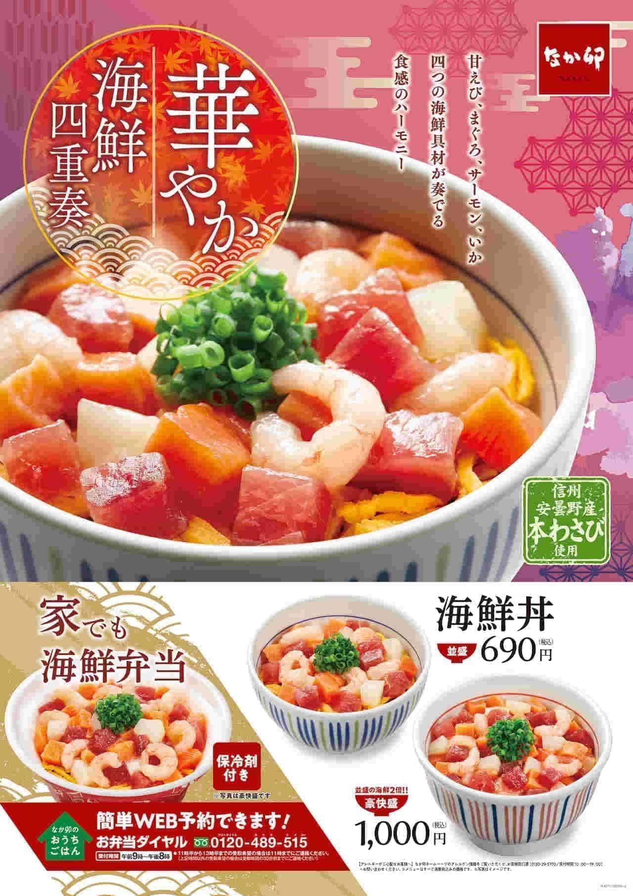 なか卯「海鮮丼」