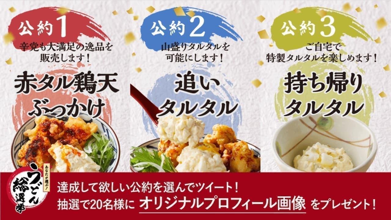 丸亀製麺が掲げた、タル鶏天ぶっかけ3つの公約「赤タル鶏天ぶっかけうどんの販売」「追加タルタルソースの販売」など