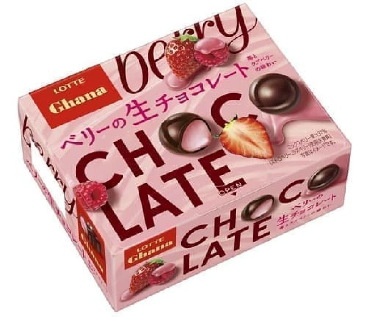ガーナ<ベリーの生チョコレート>