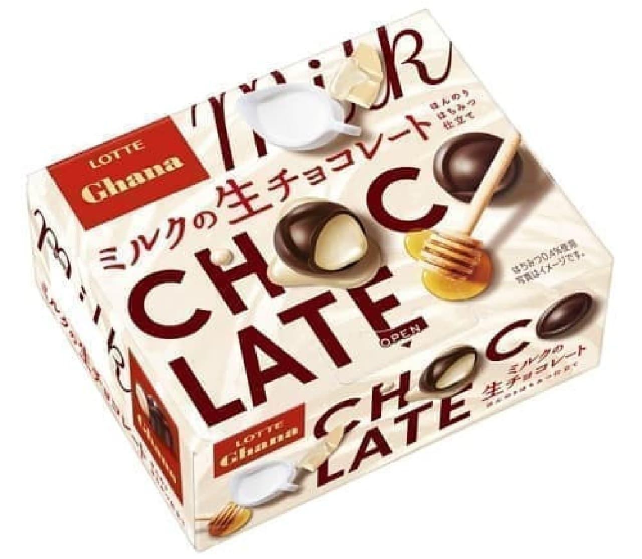 ガーナ<ミルクの生チョコレート>