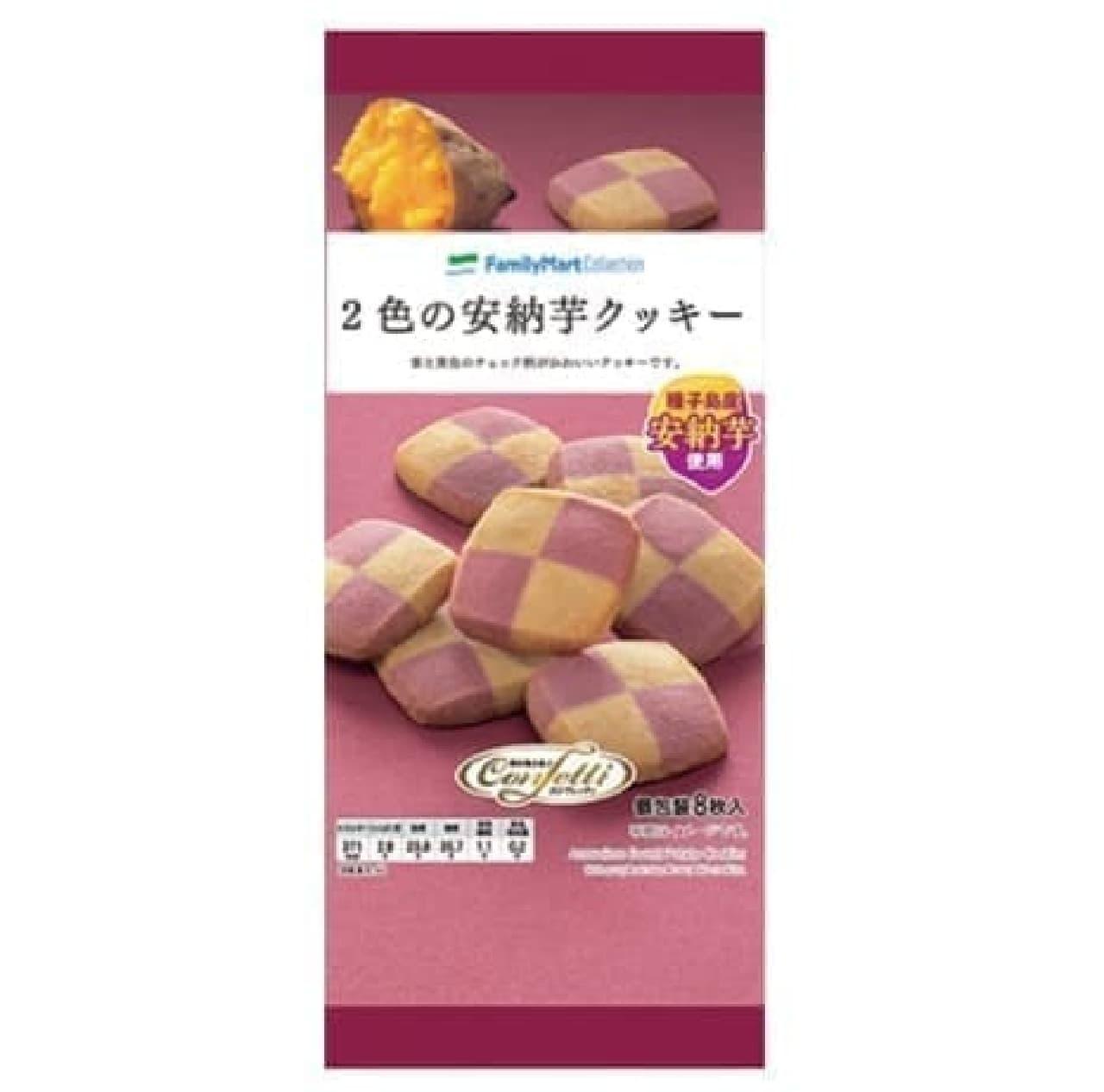 ファミリーマート「2色の安納芋クッキー」