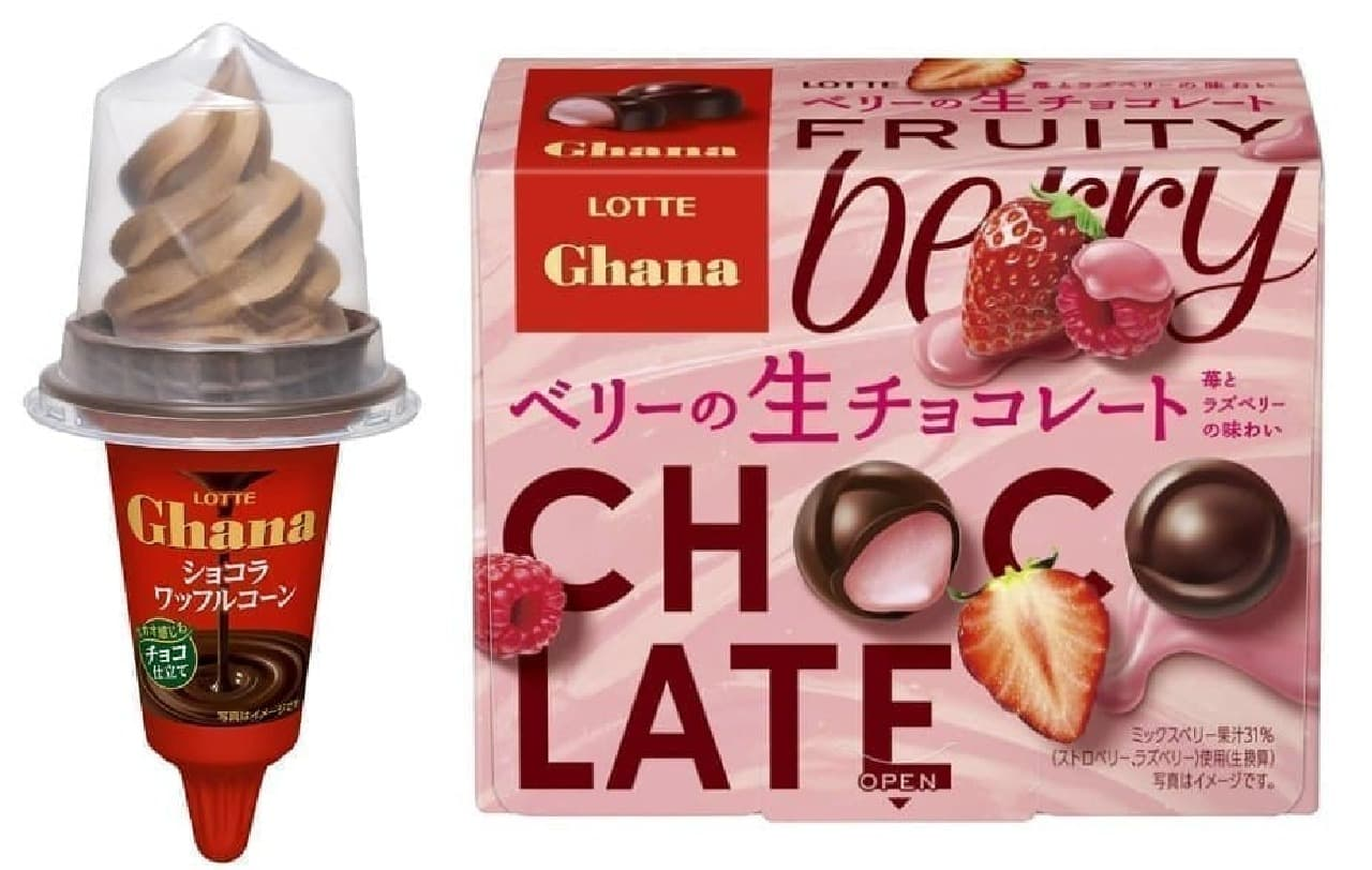 「ガーナショコラワッフルコーン」と「ガーナ<ベリーの生チョコレート>」