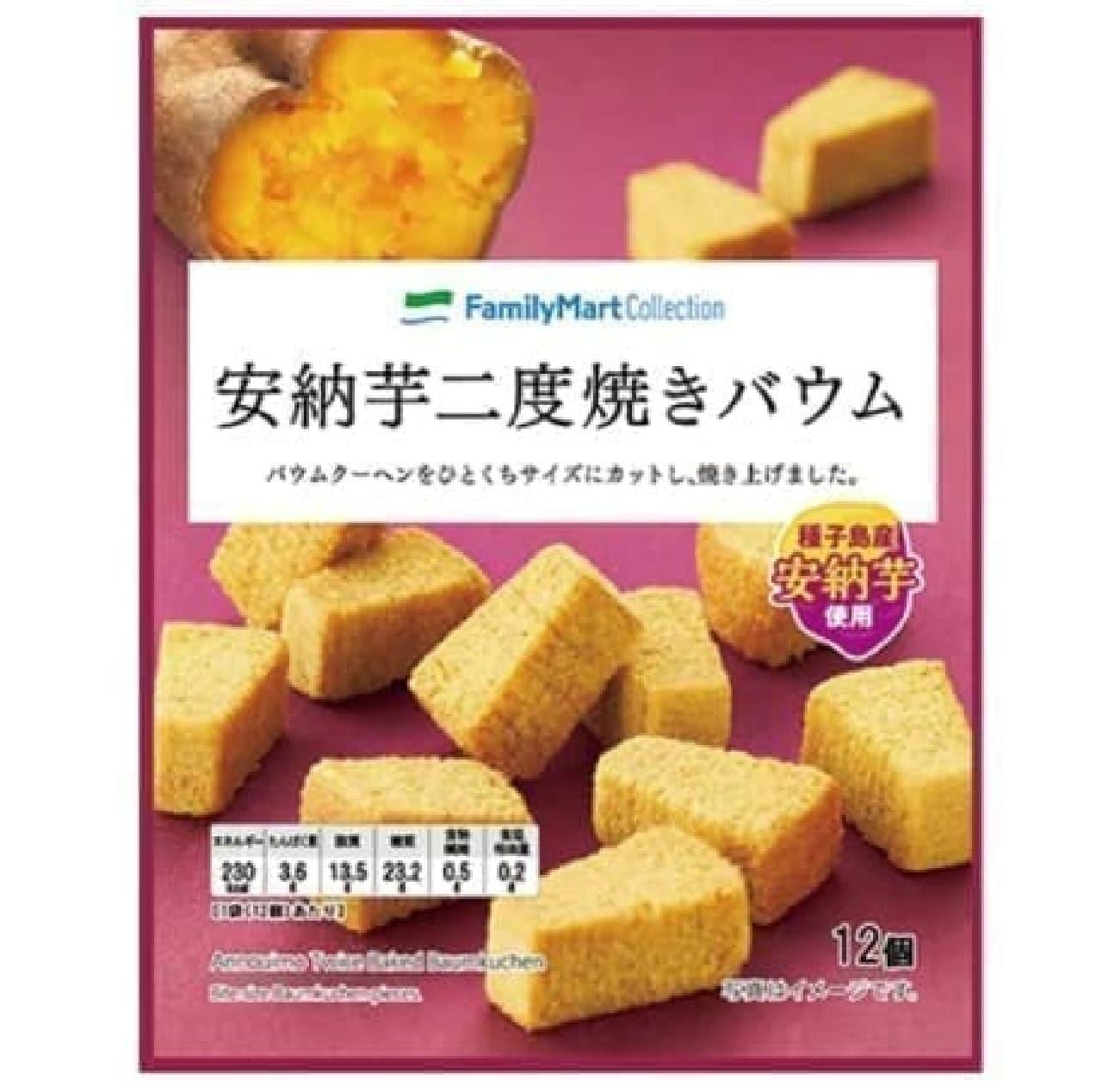 ファミリーマート「安納芋二度焼きバウム」