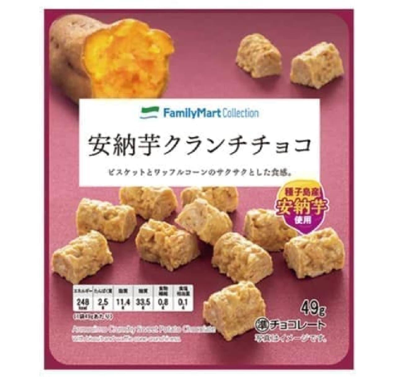 ファミリーマート「安納芋クランチチョコ」