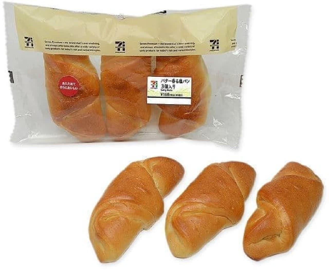 セブン-イレブン「バター香る塩パン 3個入り」