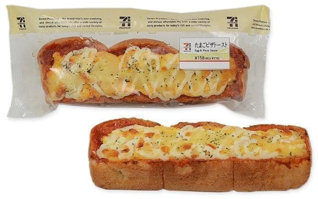 セブン-イレブン「たまごピザトースト」