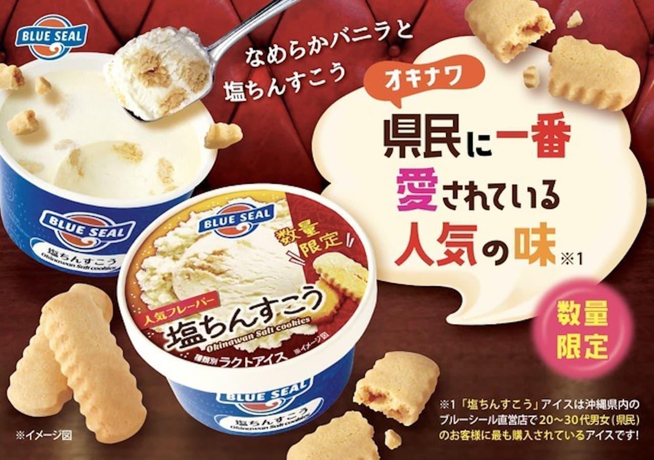 沖縄県内にて数量限定「塩ちんすこう」ブルーシールカップアイス