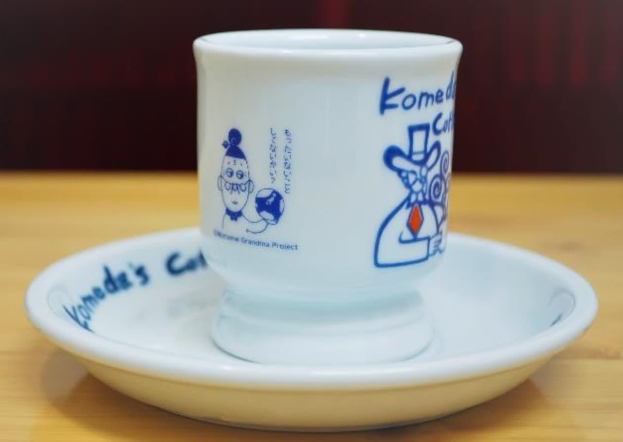 コメダで有田焼の「ステナイカップ」