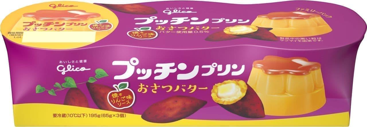 プッチンプリンおさつバター~焼きりんご味ソース~