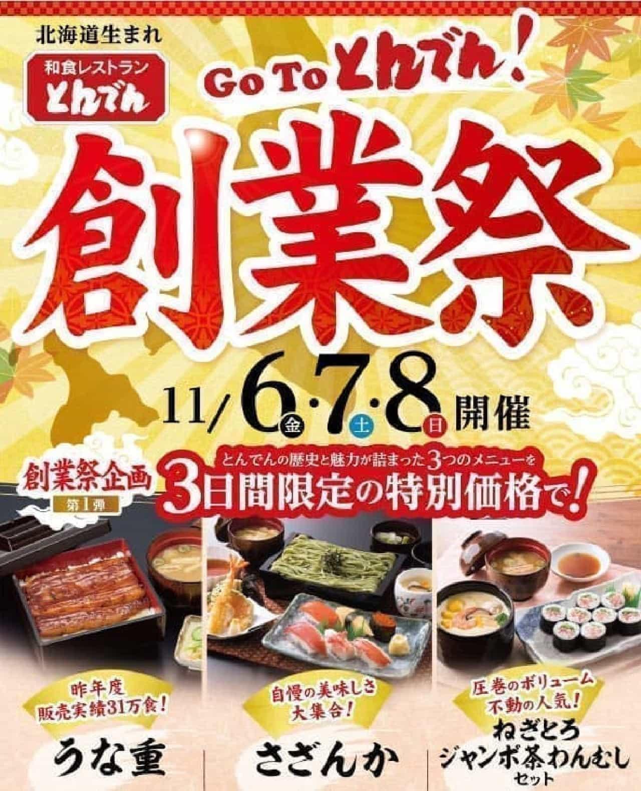 和食レストランとんでん「創業祭」