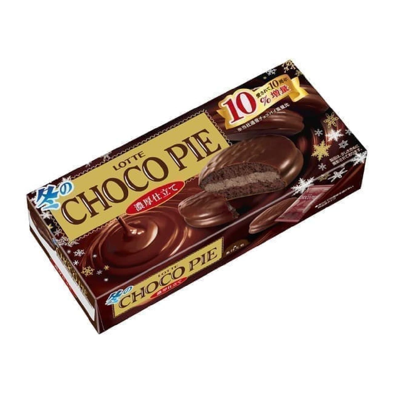 冬のチョコパイ<濃厚仕立て>