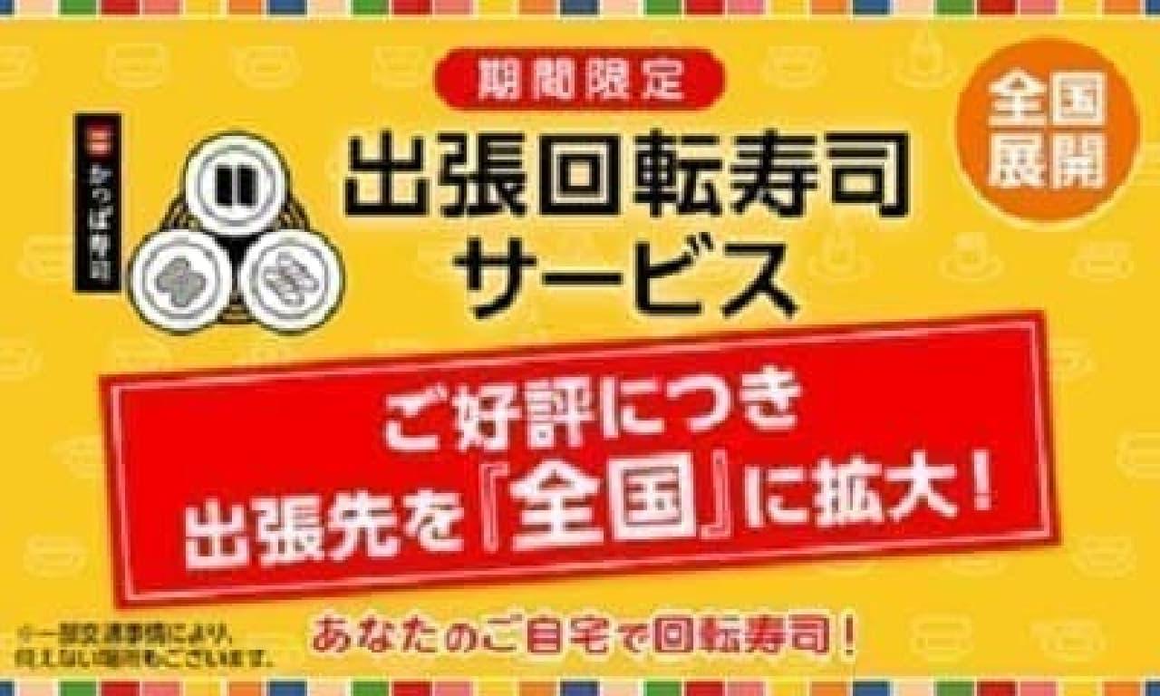 かっぱ寿司の「出張回転寿司サービス」