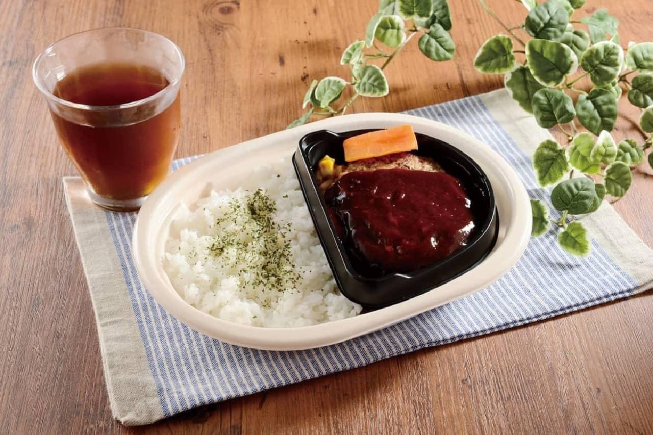 ローソン「肉の旨みがギュウ!網焼きビーフハンバーグ弁当」