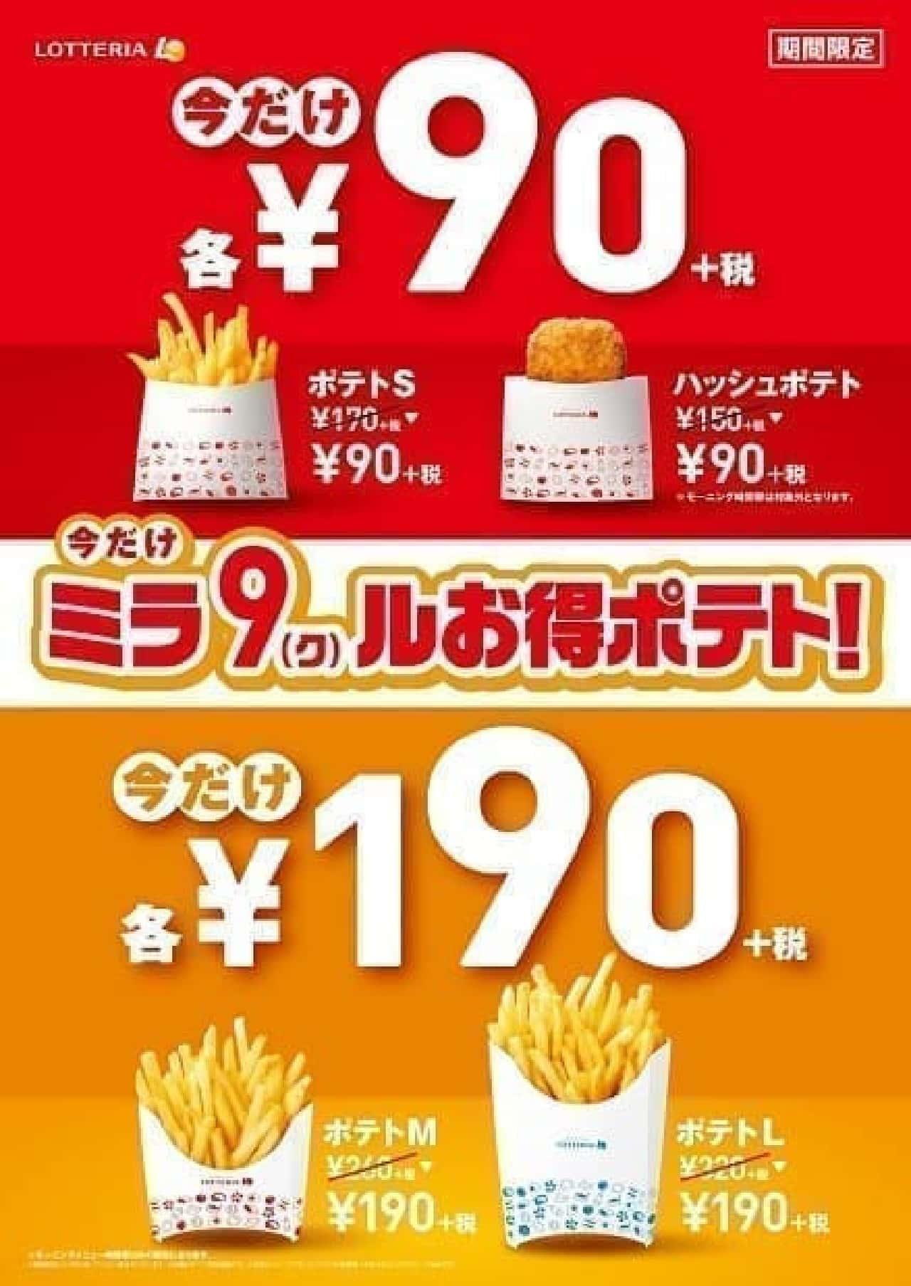 ロッテリア「今だけミラ9(ク)ルお得ポテト!」