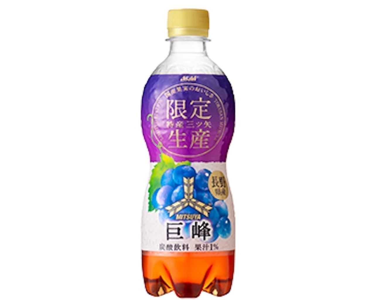 アサヒ飲料「特産『三ツ矢』長野県産巨峰」期間限定で