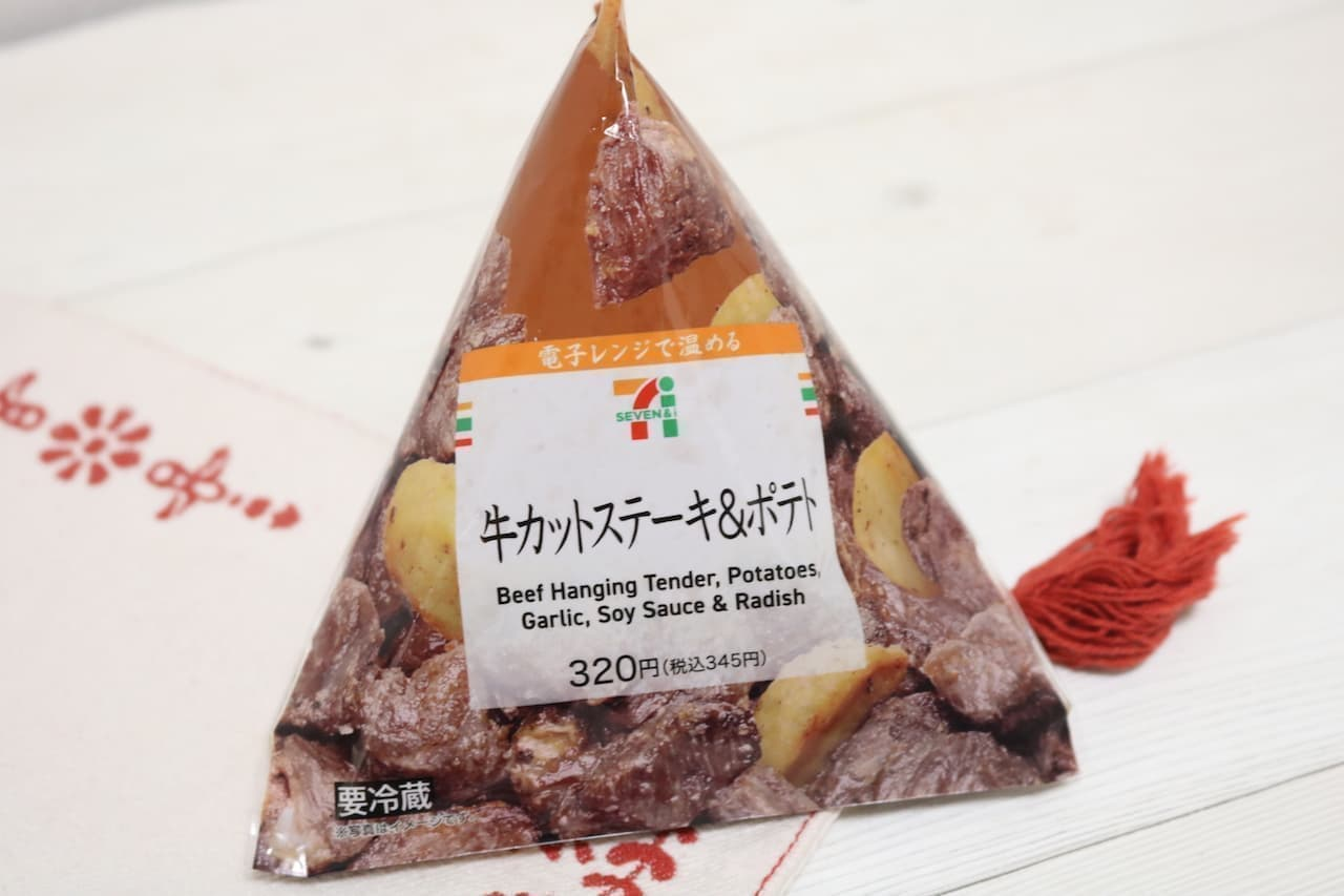 セブン「牛カットステーキ&ポテト」