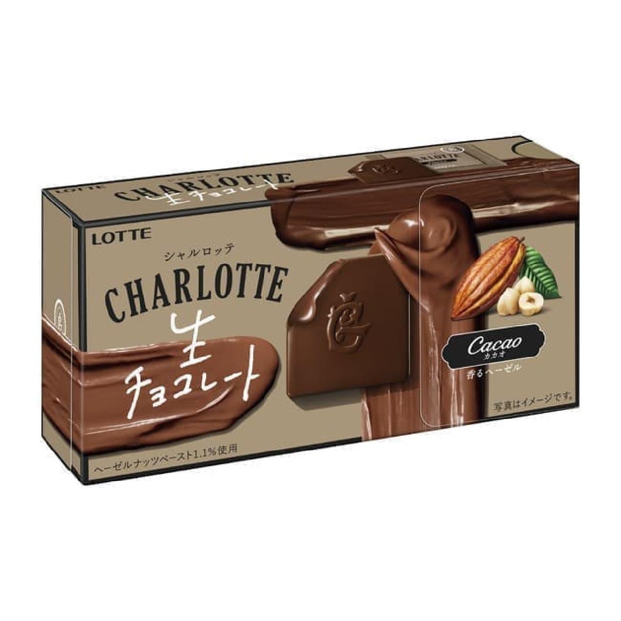 シャルロッテ 生チョコレート<カカオ>シャルロッテ 生チョコレート<キャラメル>