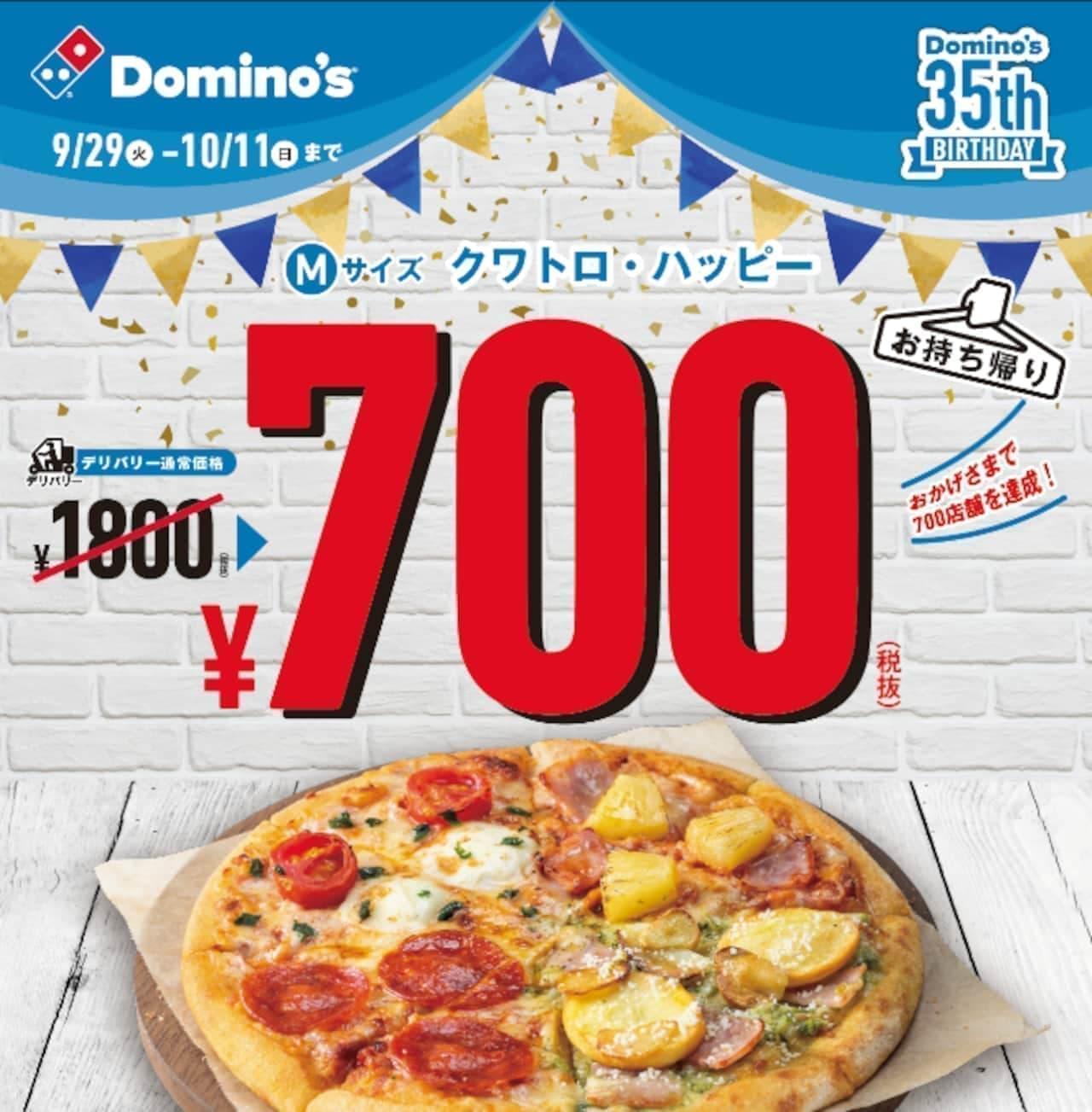 ドミノ・ピザ35周年「クワトロ・ハッピー」700円