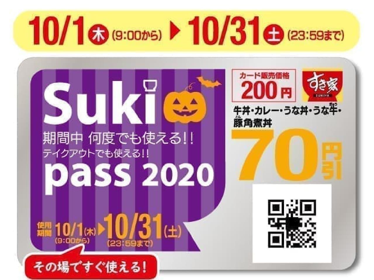 すき家「Suki pass(スキパス)」