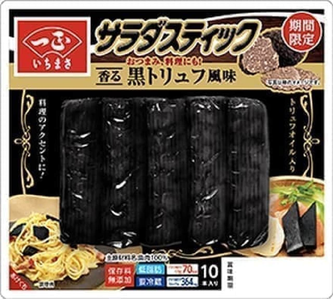 一正蒲鉾「サラダスティック 黒トリュフ風味」