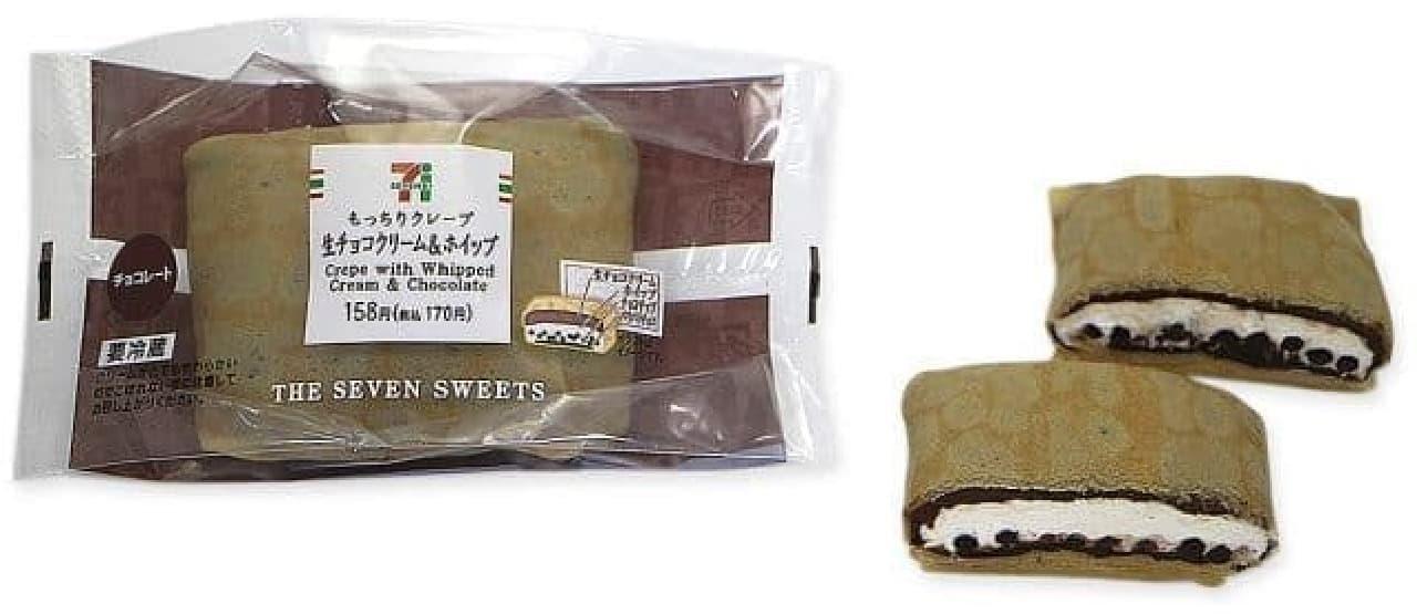 セブン-イレブン「クレープ生チョコクリーム&ホイップ」