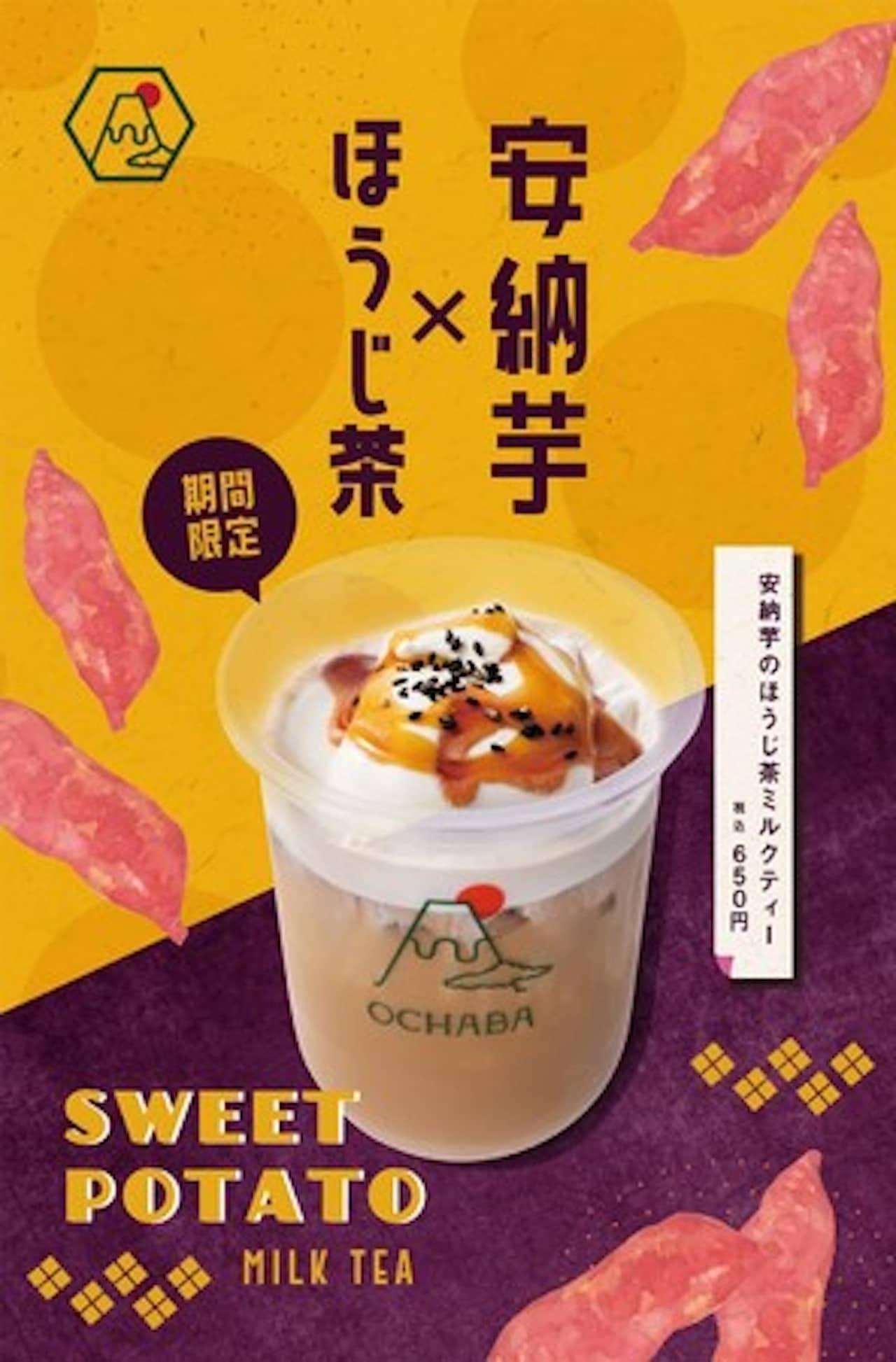 新宿OCHABA「安納芋のほうじ茶ロイヤルミルクティー」季節限定で