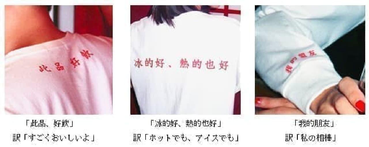 サントリー烏龍茶から初のファッションアイテム「烏龍Tコレクション」