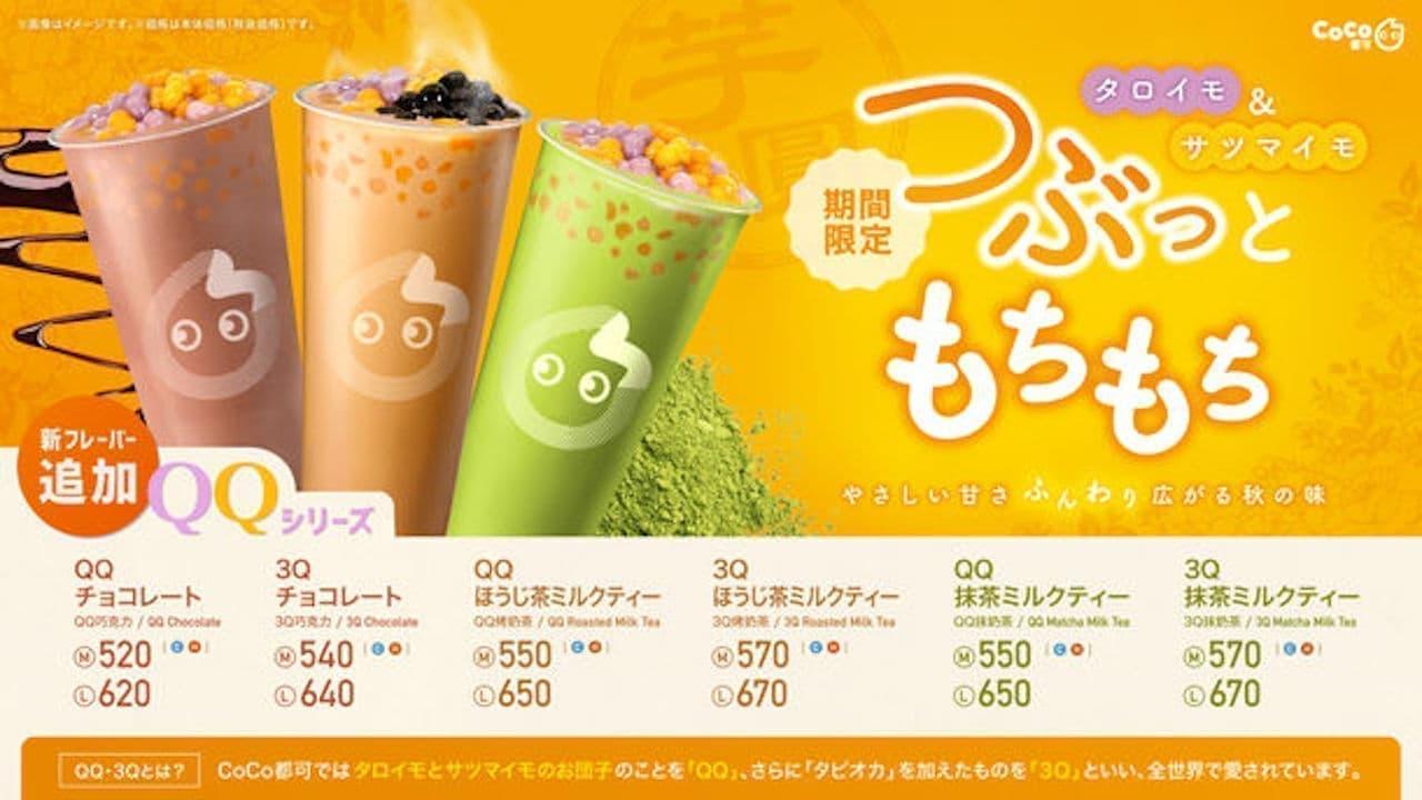 CoCo都可の「QQシリーズ」にチョコ・ほうじ茶・抹茶の3種が期間限定で