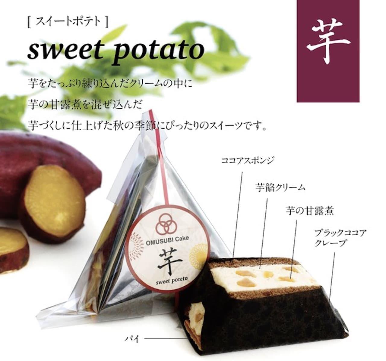 OMUSUBI Cake(おむすびケーキ)の秋の新作「芋」期間限定で