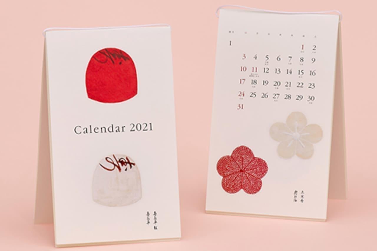 とらや「とらやカレンダー2021」