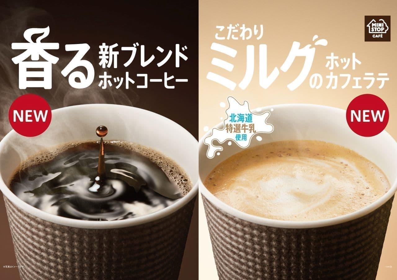 ミニストップのコーヒーがリニューアル