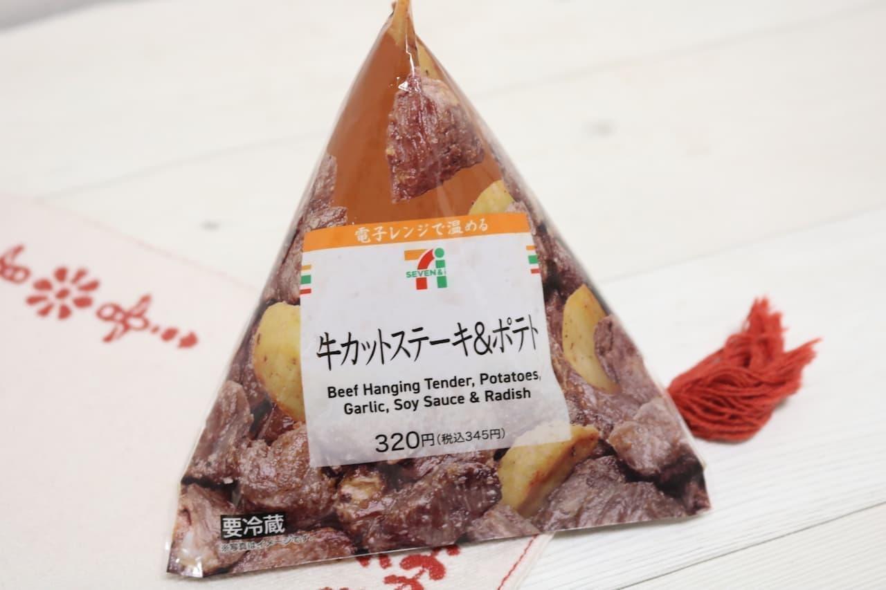 セブン「牛カットステーキ&ポテト」を実食
