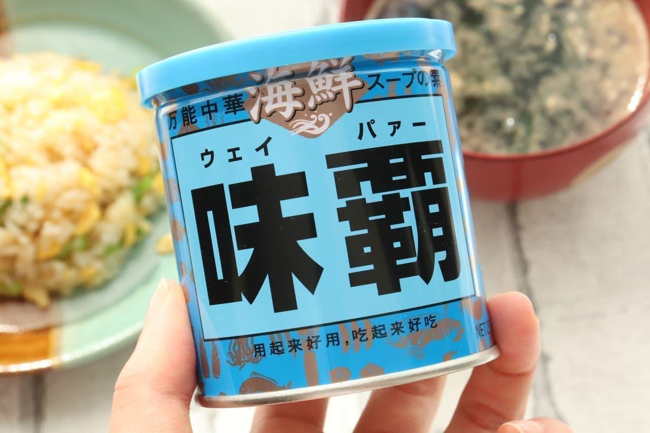 海鮮 ウェイパー レシピ