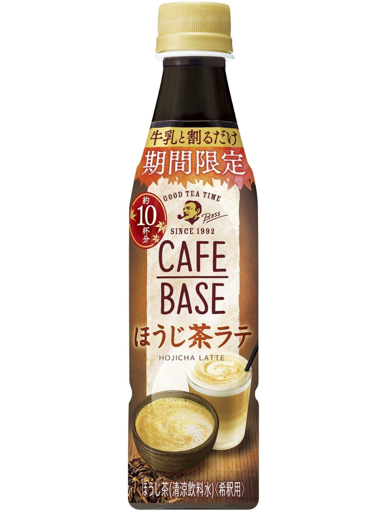 サントリー「ボス カフェベース ほうじ茶ラテ」