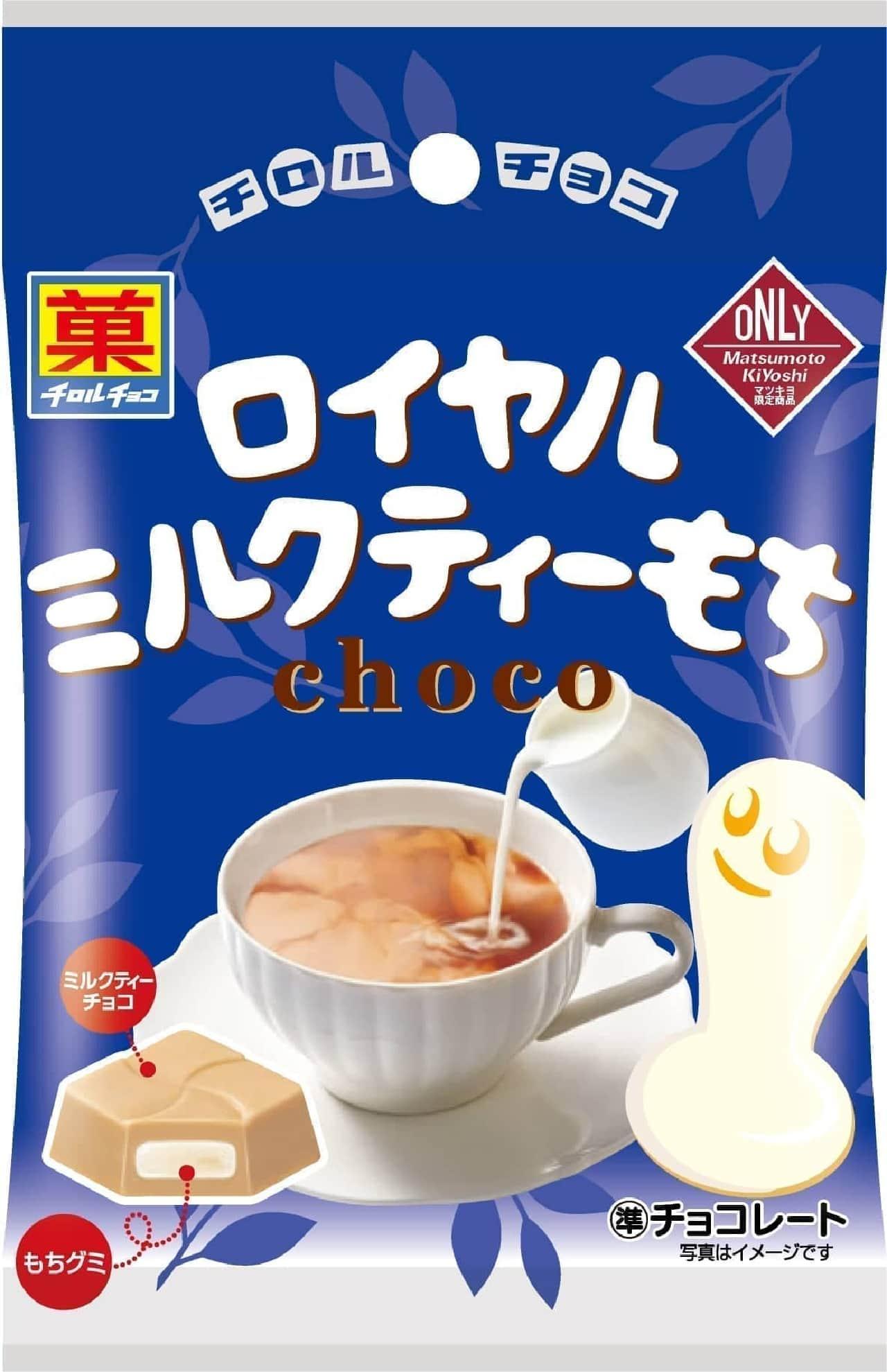 チロルチョコの新商品「ロイヤルミルクティーもち〈袋〉」