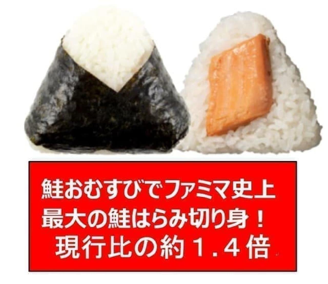 ファミリーマート「大きな鮭はらみおむすび」