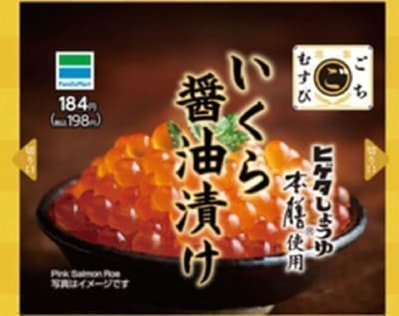 ファミリーマート「いくら醤油漬けおむすび」
