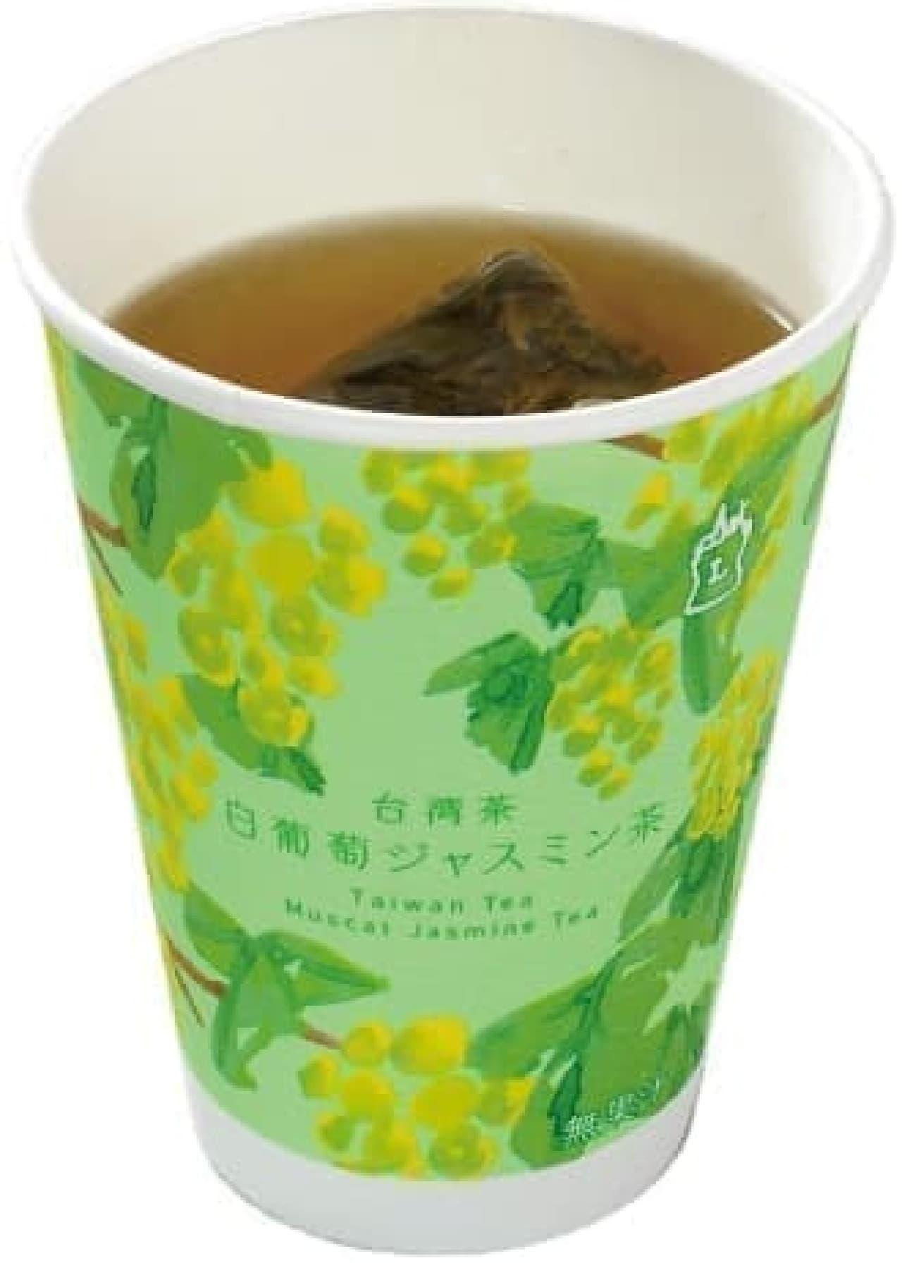 ローソン「MACHI cafe 台湾茶 白葡萄ジャスミン茶(無果汁)」