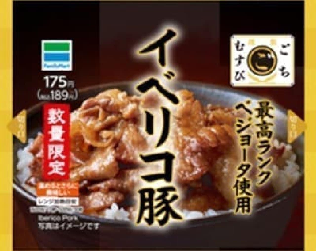 ファミリーマート「イベリコ豚おむすび」